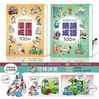 成語猜謎&成語漫畫故事書 二本共120元