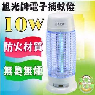 旭光牌 10W捕蚊燈HY-9010 八成新