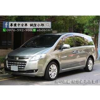 ▶▶LUXGEN MPV7 2.2T頂級七人座豪華休旅車 ◀◀ 超豪華舒適 漂亮一手車 保母車