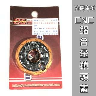 光陽車系CNC鎖頭蓋-橙/橘-XCITING/K-XCT/PEOPLE/G-DINK可用