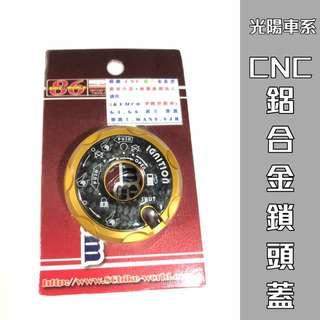 光陽車系CNC鎖頭蓋-金-XCITING/K-XCT/PEOPLE/G-DINK可用
