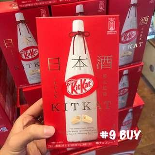 日本新版滿壽泉 KitKat清酒朱古力