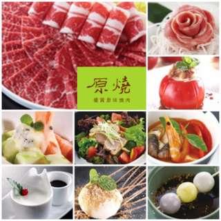 🚚 王品集團-原燒餐券