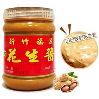 ✈大玩台灣代購✈新竹福源花生醬(有顆粒/無顆粒) 360g