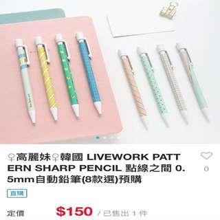 原價$150 賠售現貨💗韓國 LIVEWORK PATTERN SHARP PENCIL 點線之間 0.5mm自動鉛筆 正韓製💕