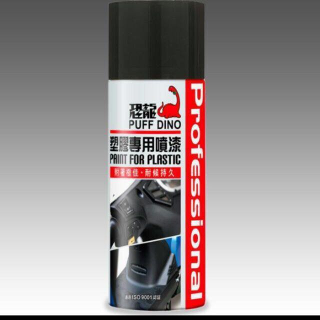 限定超便宜組合 恐龍塑膠專用噴漆平光黑與恐龍耐熱噴漆 平光黑