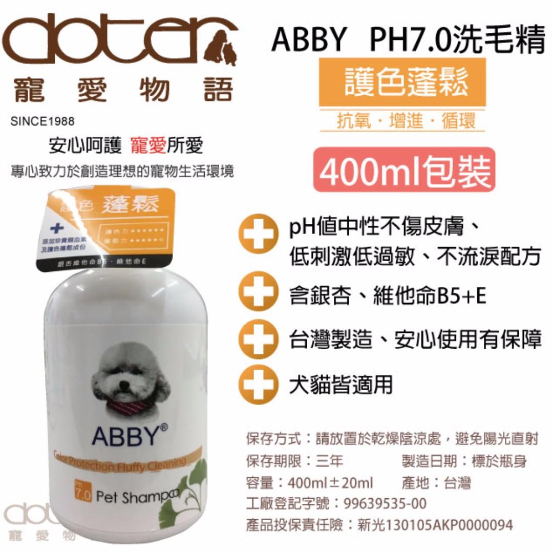 寵愛物語 ABBY寵物洗毛精-護色蓬鬆 400ml