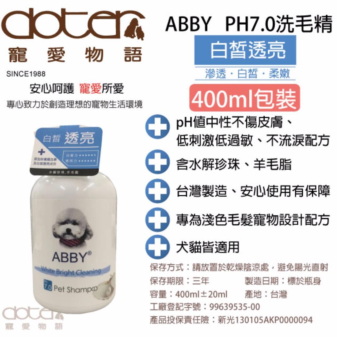 寵愛物語 ABBY寵物洗毛精-白皙透亮 400ml