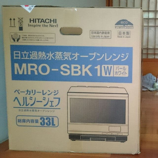 日立 Hitachi 水波爐 MRO-SB1 日本原裝/製造 全新未拆