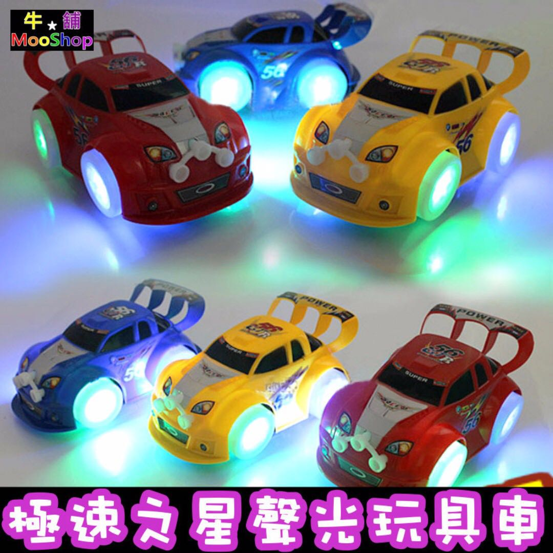【牛舖MooShop】極速之星音樂玩具車 熱賣超炫萬向聲光跑車/電動車/小汽車/模型車/造型交通玩具車車 嬰幼兒童絢彩玩具車 非遙控車