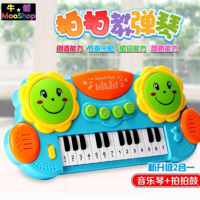 【牛舖MooShop】二合一拍拍教彈琴玩具 多功能聲光音樂電子琴玩具/打鼓鋼琴/拍拍鼓燈光音樂聲音 兒童/嬰幼兒樂器學習 早教益智教學