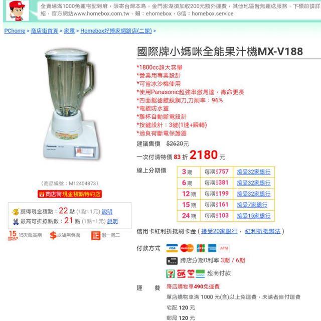 國際牌小媽咪全能果汁機mx-v188