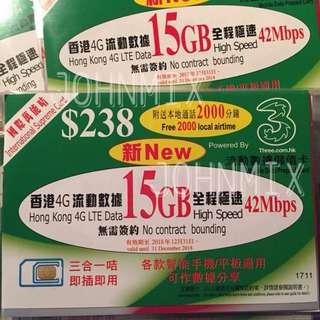 萬能卡 4G LTE 15GB 數據卡 加送2000分鐘通話 極速42Mbps 本地儲值咭 3HK 3台 (免費郵寄) DATA SIM VOICE SIM 代用卡