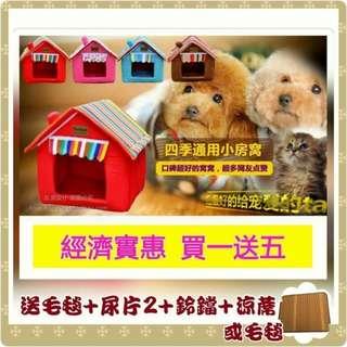 🚚 *芳之香戀*買1送5新品特惠四季款折疊式可拆式房子照型寵物窩 狗窩 貓窩 狗床 貓床 寵物外出包 寵物用品 L號款