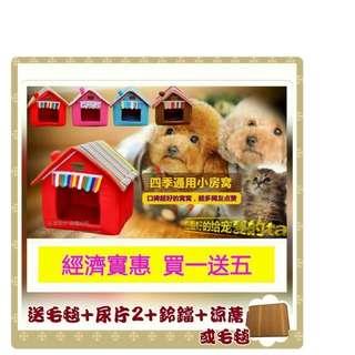 *芳之香戀*買1送5新品特惠四季款折疊式可拆式房子照型寵物窩 狗窩 貓窩 狗床 貓床 寵物外出包 寵物用品XX L號款