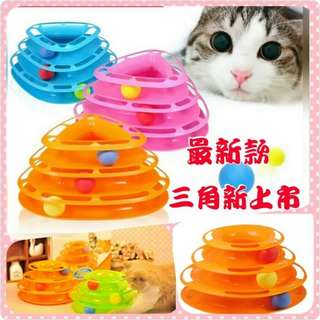 🚚 *芳之香戀*現貨+(送仿真老鼠+鋼絲羽毛逗貓棒) 寵物貓玩具三層旋轉軌道球/貓咪玩具/轉盤球 貓砂盆 外出籠 外出包