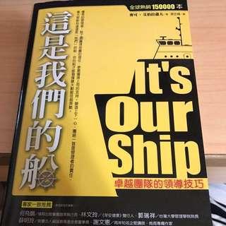 🚚 這是我們的船