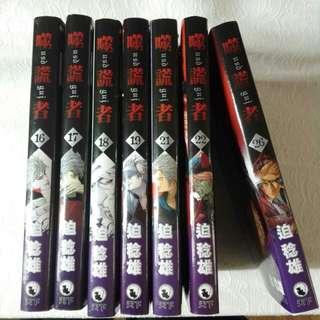 日本漫畫噬謊者(繁字)共7本-集數為16,17,18,19,21,22&26
