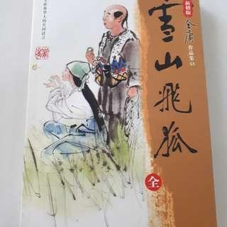 雪山飞狐 xueshanfeihu