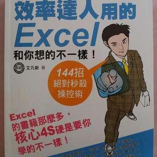 效率達人用的Excel和你想的不一樣