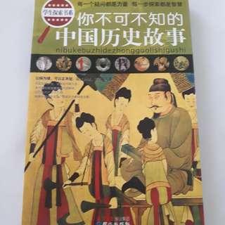 你不可不知的中国历史故事 (Chinese history stories that you cannot not know)