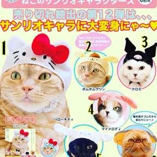 日本 東京直送貓貓扭蛋Sanrio 造型帽仔