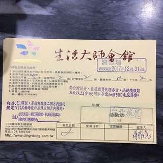 🚚 新竹!生活大師會館雙人房住宿卷(小叮噹科學主題樂園)