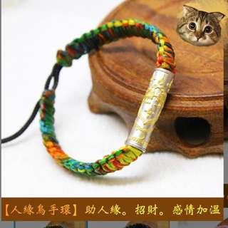 ‼️泰國聖物‼️人緣鳥手環