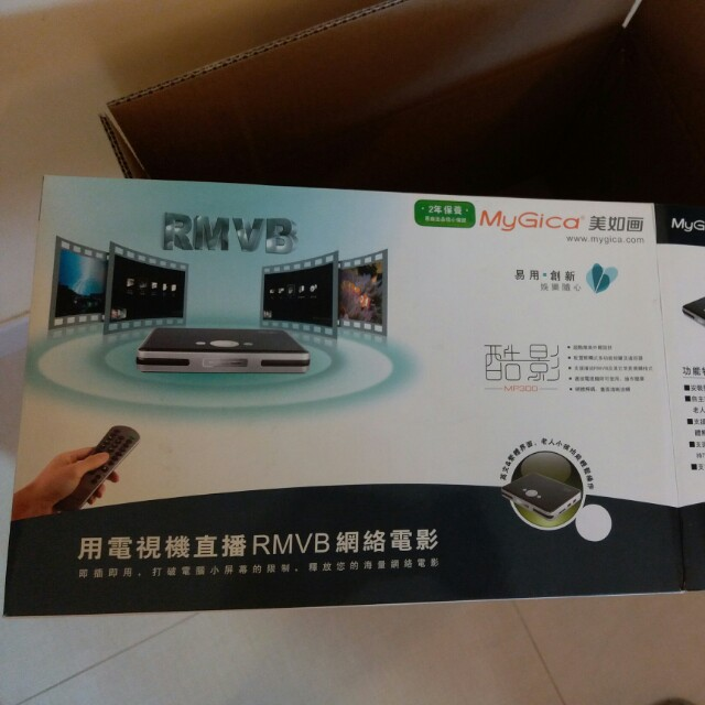 MyGica Media Player with VGA, and AV out