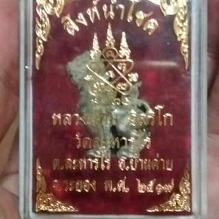 Phra sing Lam chokh (bring Lucky ) Luang phor Tim temple Wat Rahanrai BE 2517 with Temple box