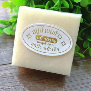 Thai Rice Milk Soap (Whitening & acne-curing)