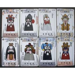 中國電話卡--京劇臉譜8全新