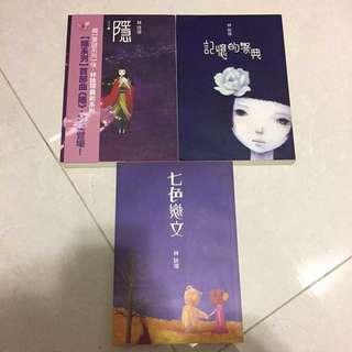 林詠琛 記憶的祭典·七色戀文·隱
