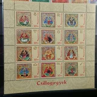 匈牙利十二星座郵票
