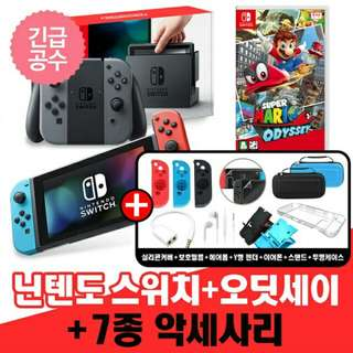 Korea Nintendo Switch