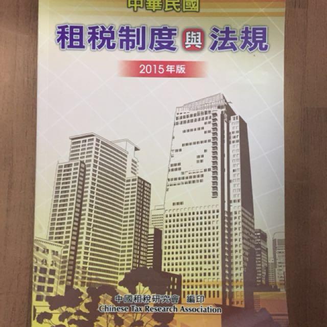 中華民國租稅制度與法規