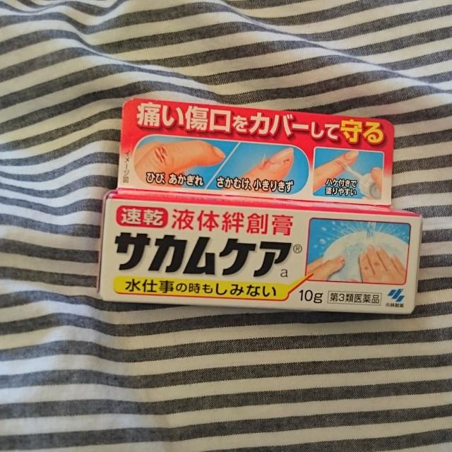 日本創傷藥