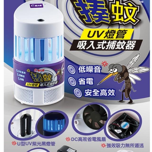 魔力屋 補蚊燈