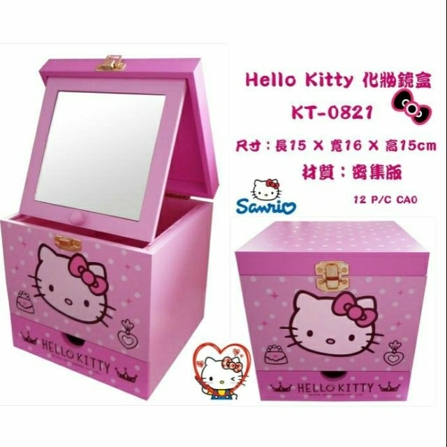 Kitty化妝鏡收納盒