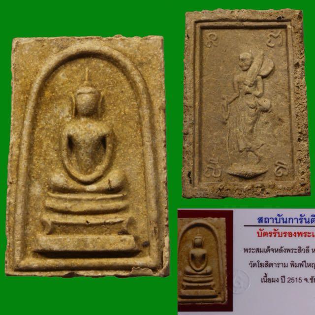 Thai Amulet Phra Somdej Lang Sivali Lp Kuay Be 2515