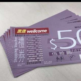 恵康超級市場禮券Wellcome Supermarket cash coupon