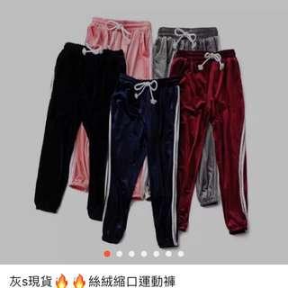 🚚 現貨🔥🔥絲絨縮口運動褲