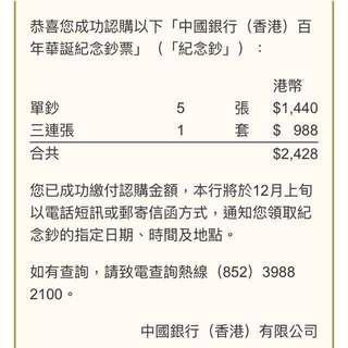中國銀行(香港)百年華誕紀念鈔票