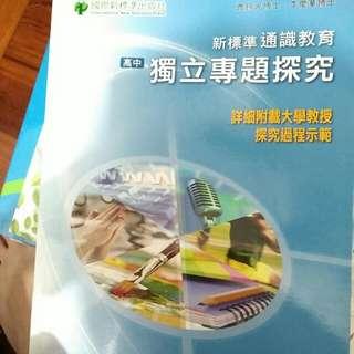 新標準 通識教育 獨立專題探究