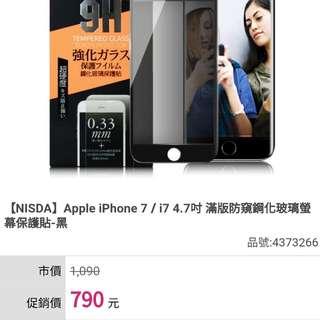 🚚 出清【NISDA】 iPhone 7  4.7吋 滿版防窺鋼化玻璃螢幕保護貼-黑