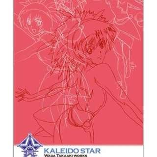 【萬花筒之星 原畫集 和田高明 畫冊 畫集 KALEIDO STAR】嶄新之翼 苗木野空 蕾拉 尤利 雷歐 設定資料集
