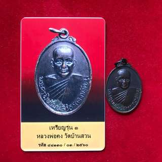 Ajarn Chum & Luang Phor Kong - Rian Luang Phor Kong