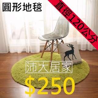 《沛大建材》$250 直徑120公分 圓形絲毛地毯 圓形地毯 北極絨 長絨毛 加厚 防滑 客廳 臥室