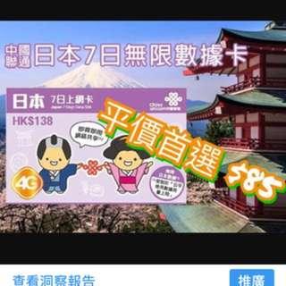 日本7天無限上網電話卡