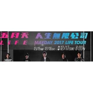 MAYDAY CONCERT 2017 五月天 人生無限公司 演唱會VIP門票